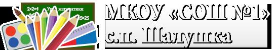"МКОУ ""СОШ №1"" с.п. Шалушка"